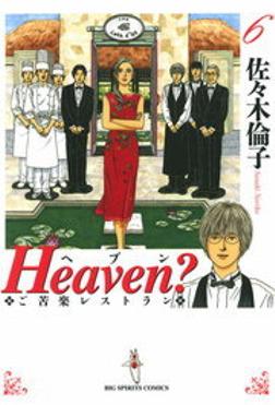 Heaven?〔新装版〕(6)-電子書籍