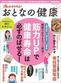 おとなの健康 vol.1