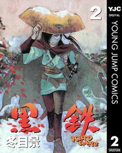 黒鉄 2-電子書籍