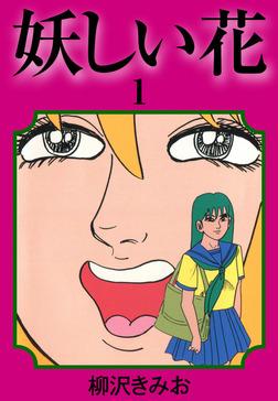妖しい花(1)-電子書籍