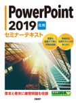 PowerPoint 2019 応用 セミナーテキスト