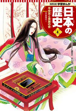 学習まんが 日本の歴史 4 平安京と貴族の世-電子書籍