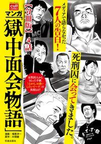 マンガ「獄中面会物語」【分冊版】 4話
