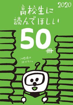 高校生に読んでほしい50冊 2020-電子書籍