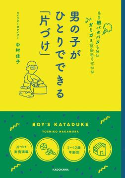 男の子が ひとりでできる「片づけ」-電子書籍