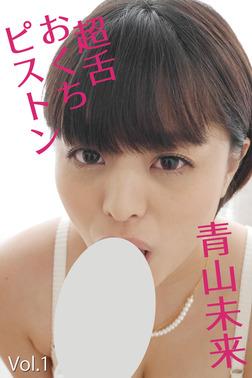 超舌おくちピストン Vol.1 / 青山未来-電子書籍