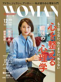 PRESIDENT WOMAN 2016年12月号