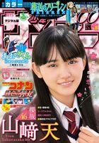 週刊少年サンデー 2021年19号(2021年4月7日発売)