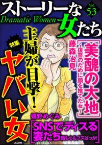 ストーリーな女たち主婦が目撃! ヤバい女 Vol.53