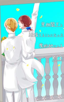宰相閣下と結婚することになった魔術師さん3-電子書籍