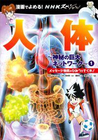 NHKスペシャル 人体-神秘の巨大ネットワーク- 1 漫画でよめる! メッセージ物質のひみつをさぐれ!
