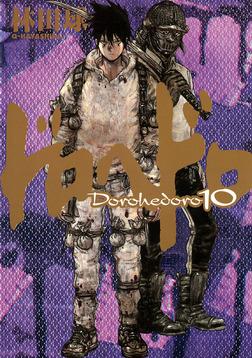 ドロヘドロ(10)-電子書籍