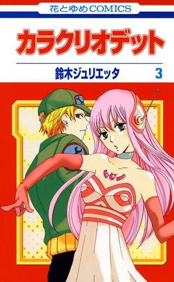 カラクリオデット 3巻-電子書籍
