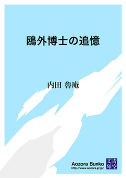 鴎外博士の追憶-電子書籍
