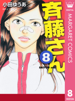 斉藤さん 8-電子書籍