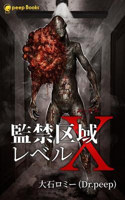 監禁区域レベルX【分冊版】13-電子書籍