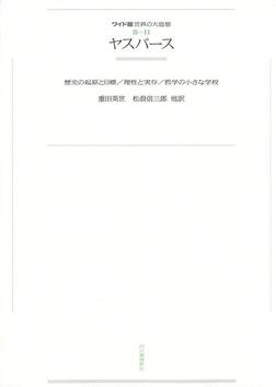 ワイド版世界の大思想 第3期〈11〉ヤスパース-電子書籍