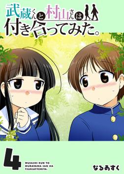武蔵くんと村山さんは付き合ってみた。(4)-電子書籍