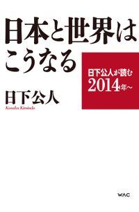 日下公人が読む2014年~ 日本と世界はこうなる