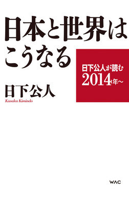 日下公人が読む2014年~ 日本と世界はこうなる-電子書籍