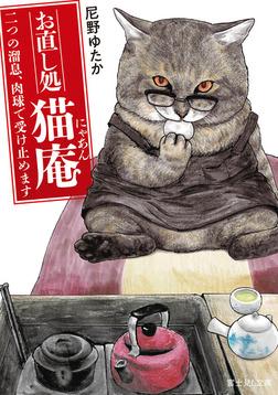 お直し処猫庵 二つの溜息、肉球で受け止めます-電子書籍