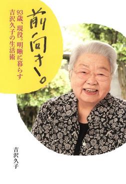 前向き。 93歳、現役。明晰に暮らす吉沢久子の生活術-電子書籍