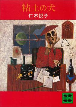 粘土の犬-電子書籍