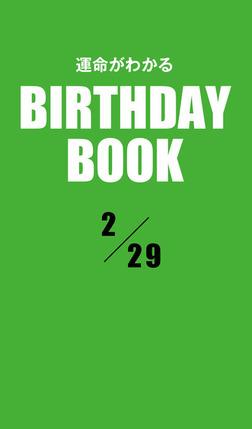 運命がわかるBIRTHDAY BOOK  2月29日-電子書籍