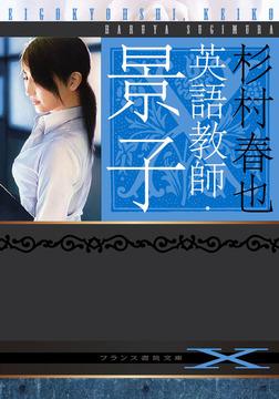 英語教師・景子-電子書籍