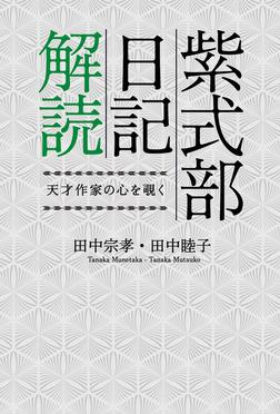 紫式部日記解読 天才作家の心を覗く-電子書籍