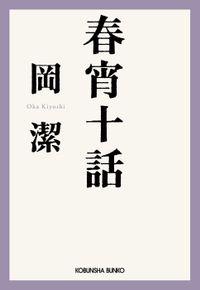 春宵十話(光文社文庫)