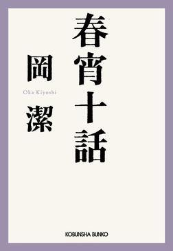 春宵十話-電子書籍