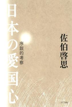 日本の愛国心 : 序説的考察-電子書籍