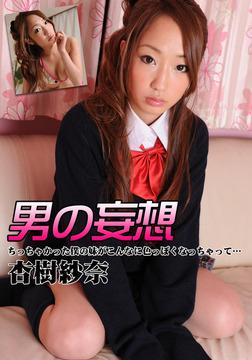 男の妄想 杏樹紗奈 ちっちゃかった僕の妹がこんなに色っぽくなっちゃって…-電子書籍