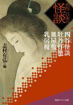 名作 日本の怪談 四谷怪談 牡丹灯籠 皿屋敷 乳房榎-電子書籍