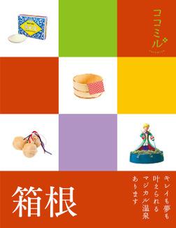 ココミル 箱根(2019年版)-電子書籍