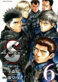 Sエス―最後の警官―(6)