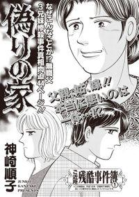 ブラック家庭SP vol.6~偽りの家~