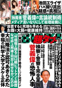 実話BUNKA超タブー 2020年11月号-電子書籍