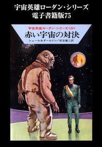 宇宙英雄ローダン・シリーズ 電子書籍版75 赤い宇宙の対決