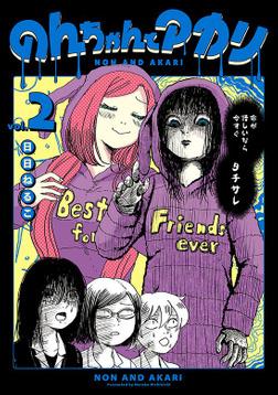 のんちゃんとアカリ(2)-電子書籍
