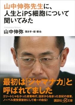 山中伸弥先生に、人生とiPS細胞について聞いてみた-電子書籍