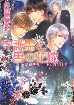 守護霊と雪の花嫁 逢魔刻捜査―ゼロ課FILE―-電子書籍