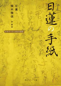 日蓮の手紙 ビギナーズ 日本の思想-電子書籍