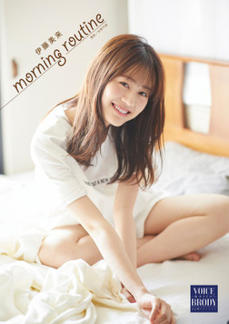 【VOICE BRODY ―motto!―】 伊藤美来 「morning routine」-電子書籍