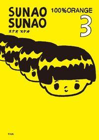 SUNAO SUNAO 3巻