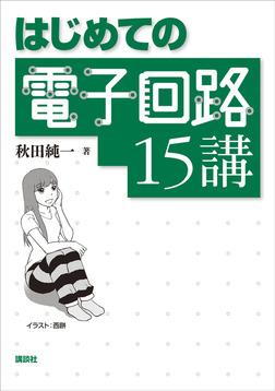 はじめての電子回路15講-電子書籍