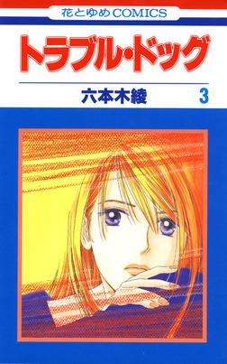トラブル・ドッグ 3巻-電子書籍
