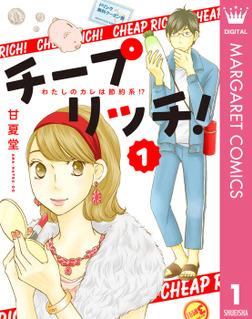 チープ リッチ! 1-電子書籍