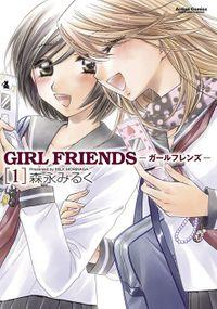 【20%OFF】GIRL FRIENDS【全5巻セット】